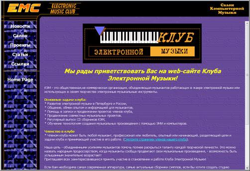 Создание сайтов электронная музыка как сделать чтобы контент сайта не копировался